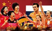 图表:中国女排半决赛战荷兰 强势回归征战赛场