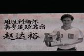 高清图:恒大赛后悼念名宿赵达裕 全场球迷高呼