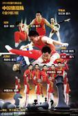 """图表:奥运充满遗憾 中国体操队的""""里约之殇"""""""