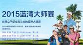 高清:2015蓝湾大师赛 球场攻略及搜狐直播说明