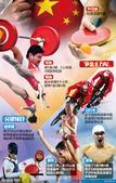 图表:盘点里约奥运会表现 中国军团稳中有突破
