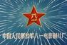 8月1日:记录中国军队时代变迁