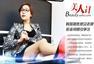 韩国推性感女老师英语视频引争议
