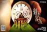 上港发战恒大海报:越是刻不容缓 越是大气沉稳