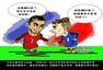 刘守卫漫画:决赛复刻马德里内战 C罗格刀对决