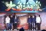 《大鱼海棠》陈奕迅献唱 历时12年完成国产动画