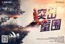 上港战西悉尼海报:突出重围!盼夺小组第一(图)