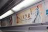 《大闹天宫》主题地铁开通 美猴王穿京沪贺新年