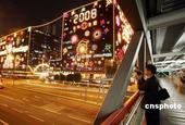 08年12月21日,香港有环保组织指,分布维港两岸共有17座大厦装饰的圣诞灯饰,大部分用白炽灯泡,在...