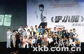 7月20日是李小龙去世整37年的日子,电影《李小龙》在广州举行了首次新闻发布会。影片的监制和导演文隽...