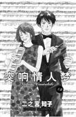 漫画连载《交响情人梦》卷二