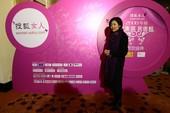 """2009年3月9日,搜狐2008年度""""我美丽我信赖""""化妆品品牌信赖度评选暨""""我美丽我信赖""""荣..."""