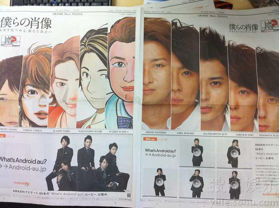 岚和日本著名漫画家强强联手